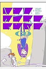 ヤング・アライブ・イン・ラブ 完全版2 Kindle版
