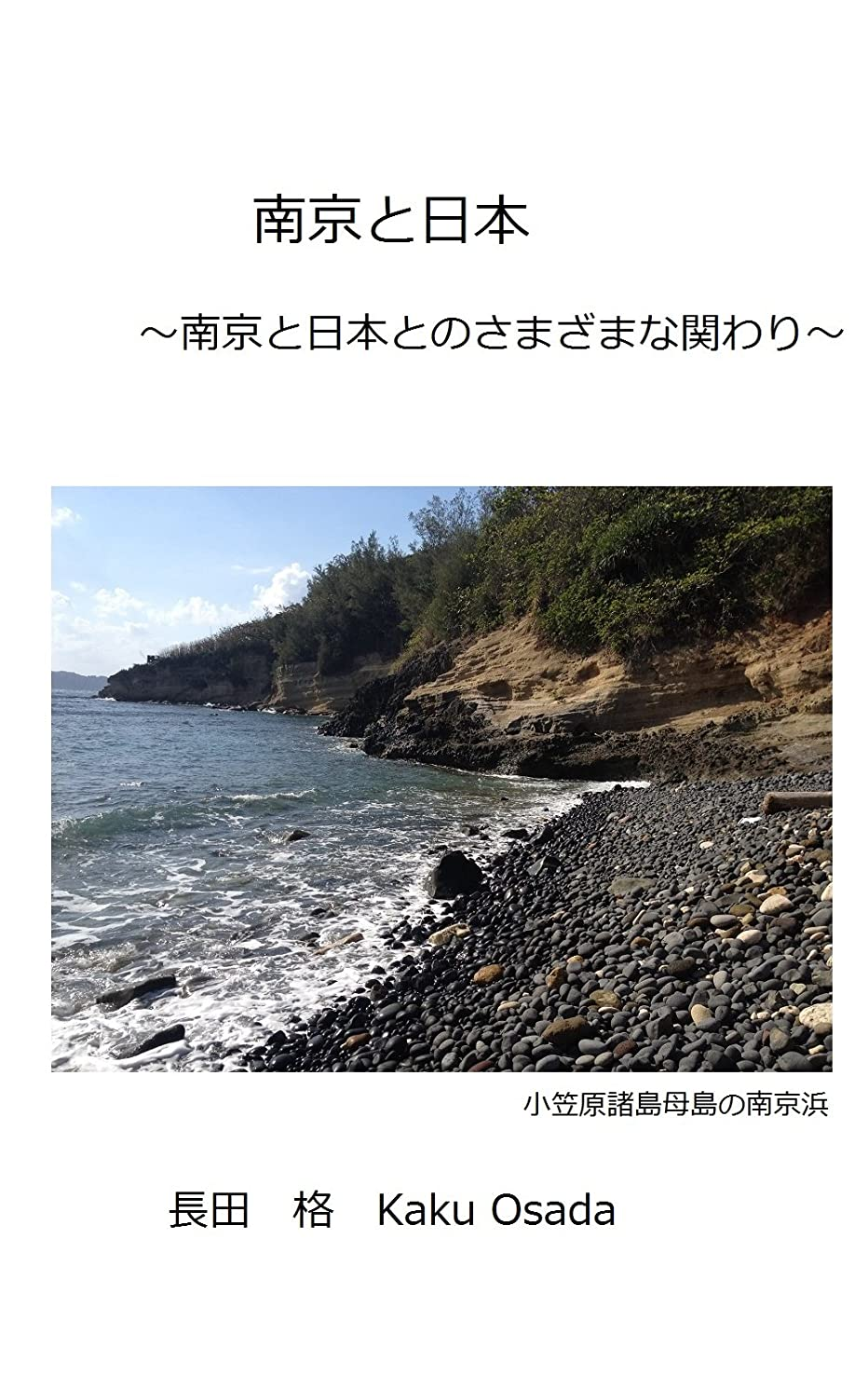 オゾン納税者インペリアル我愛南京① 南京と日本: 南京と日本とのさまざまな関わり