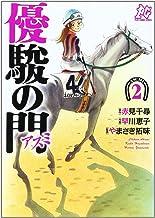 優駿の門アスミ 2 (プレイコミックシリーズ)