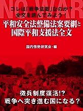 表紙: コレは「戦争法案」なのか? 全文を読んでみよう! 平和安全法整備法案要綱と国際平和支援法全文   国内情勢研究会