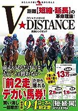 表紙: 距離【短縮・延長】の革命理論! V★DISTANCE | 馬券シンクタンク