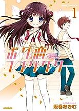 表紙: ボク恋コンダクター(1) (バンブーコミックス 4コマセレクション) | 坂巻あきむ