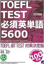表紙: 改訂新版 TOEFL TEST必須英単語5600(CDなしバージョン) | 林功