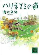 表紙: ハリネズミの道 (講談社文庫) | 青木奈緒