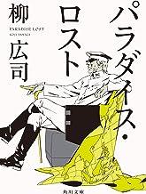 表紙: パラダイス・ロスト ジョーカー・ゲーム (角川文庫) | 柳 広司