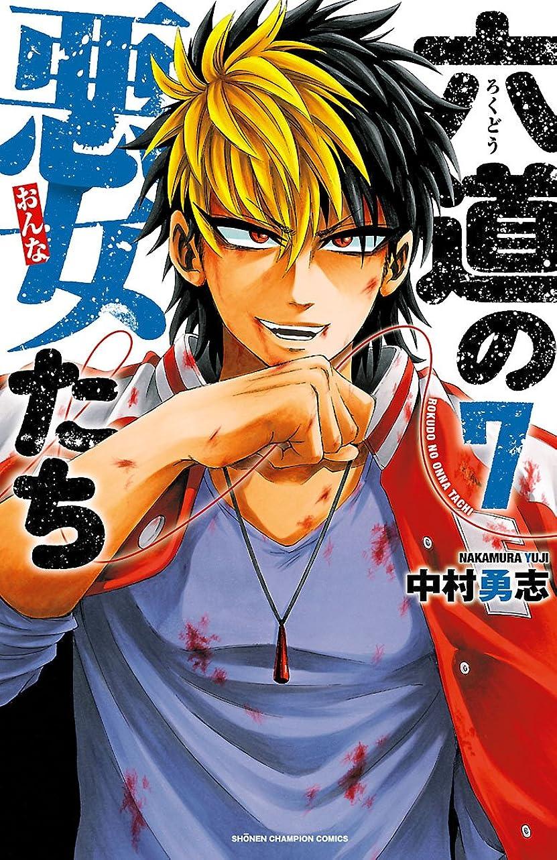 拍手電気技師羽六道の悪女たち 7 (少年チャンピオン?コミックス)