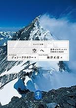 表紙: ヤマケイ文庫 空へ-「悪夢のエヴェレスト」1996年5月10日 | ジョン・クラカワー