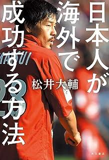 日本人が海外で成功する方法 (角川書店単行本)