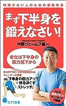 表紙: 時間がない人のための運動改革 まず下半身を鍛えなさい! (ポプラ新書)   中野ジェームズ修一
