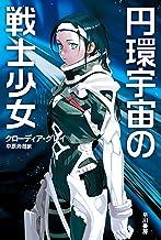 表紙: 円環宇宙の戦士少女 (ハヤカワ文庫SF)   クローディア グレイ