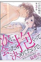 次に会ったら抱くって決めてたので。 再会した初恋の彼が猛獣化したら…。(分冊版) 【第3話】 (ラブキス!) Kindle版