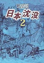 日本沈没 2巻