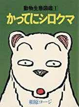 表紙: かってにシロクマ : 1 (アクションコミックス) | 相原コージ