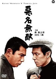 悪名無敵 [DVD]