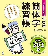 書き込み式 中国語簡体字練習帳 (アスク出版)