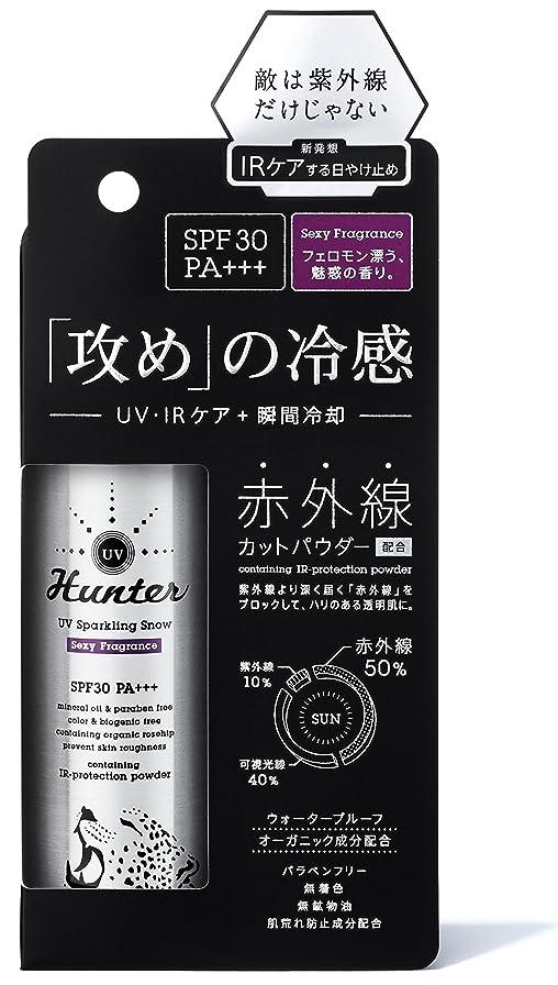 静かなメジャーフィクションUVスパークリングスノー S 70g (全身日焼け止めスプレー) セクシーフレグランスの香り SPF30 PA+++