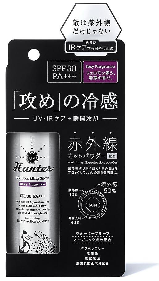 分子ウール物質UVスパークリングスノー S 70g (全身日焼け止めスプレー) セクシーフレグランスの香り SPF30 PA+++