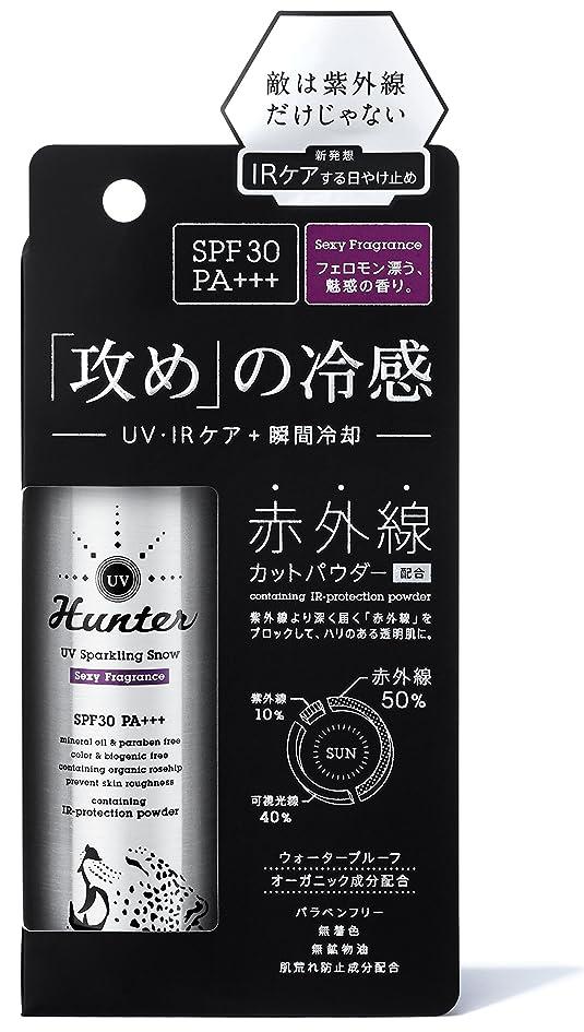 ビデオストライプ有害なUVスパークリングスノー S 70g (全身日焼け止めスプレー) セクシーフレグランスの香り SPF30 PA+++