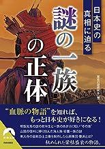 表紙: 日本史の真相に迫る 「謎の一族」の正体   歴史の謎研究会