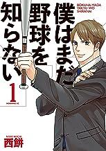 表紙: 僕はまだ野球を知らない(1) (モーニングコミックス) | 西餅