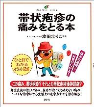 表紙: 帯状疱疹の痛みをとる本 (健康ライブラリーイラスト版) | 本田まりこ