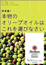 表紙: 決定版!本物のオリーブオイルはこれを選びなさい~食、健康、美容…毎日の暮らしで大活躍!~ 日本オリーブオイルソムリエ協会 | 日本オリーブオイルソムリエ協会