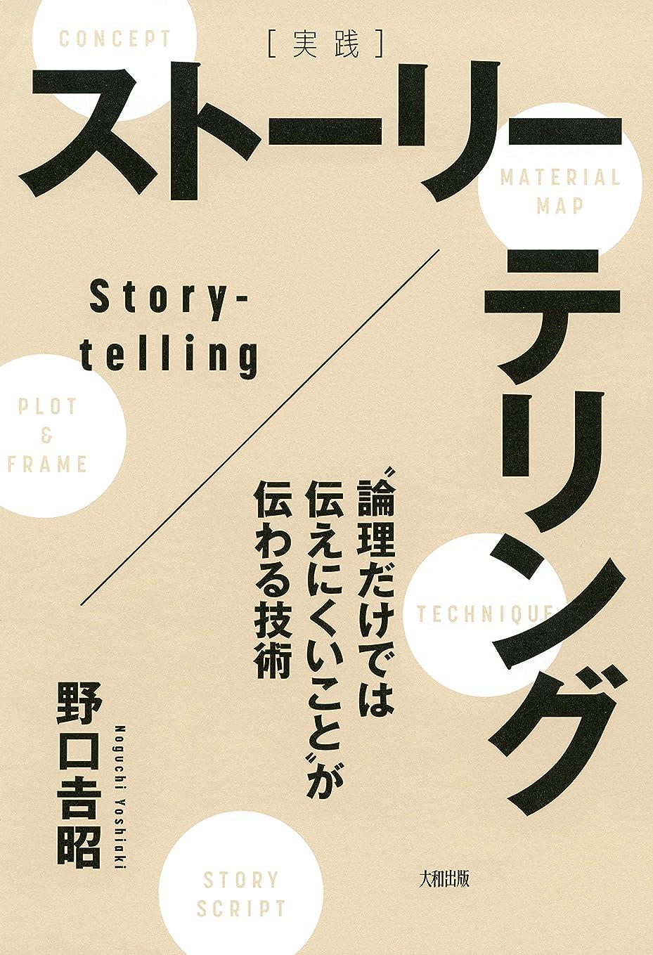 """鈍い抑圧逃す[実践]ストーリーテリング """"論理だけでは伝えにくいこと""""が伝わる技術 (大和出版)"""