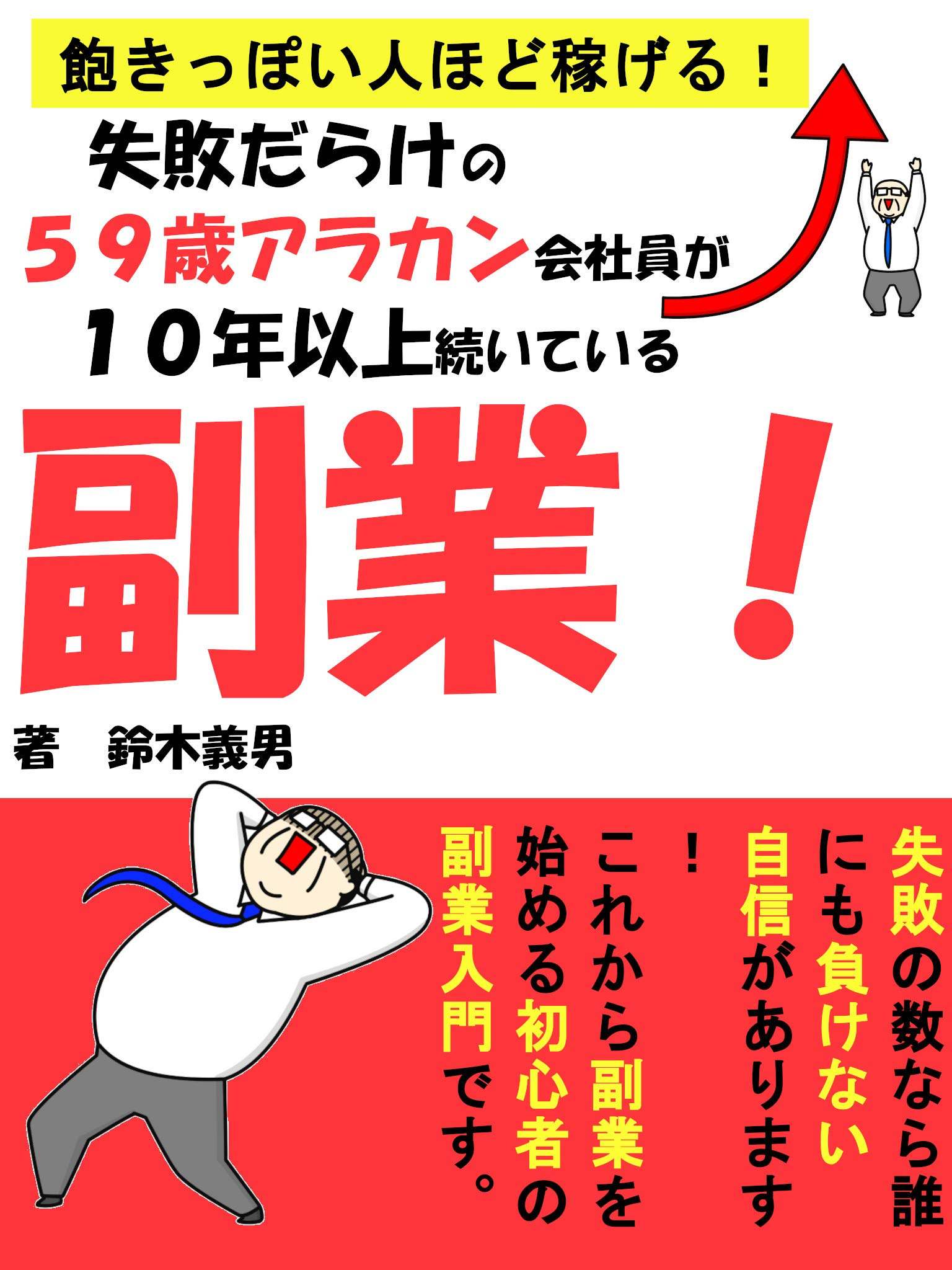 akipoihitohodoksegeru: shipaidarakenogojyukyusaiarakankaisyaingajyunenijyotuzuketeirufukugyo (Japanese Edition)