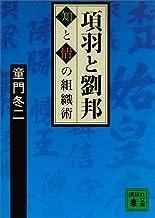 表紙: 項羽と劉邦 知と情の組織術 (講談社文庫) | 童門冬二