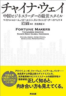 チャイナ・ウェイ――中国ビジネスリーダーの経営スタイル
