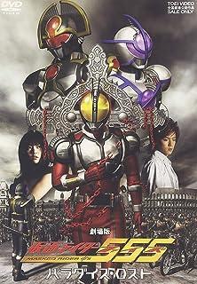 仮面ライダー555 パラダイス・ロスト ディレクターズカット版 [DVD]