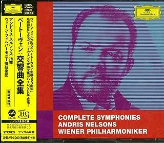 ベートーヴェン:交響曲全集(UHQCD)(MQA)