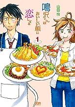 表紙: 鳴沢くんはおいしい顔に恋してる1巻 (ゼノンコミックス)   山田怜