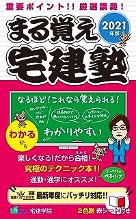 2021年版 まる覚え宅建塾 (らくらく宅建塾シリーズ)