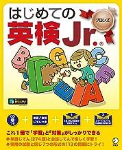 表紙: [音声DL付]はじめての英検Jr. ®ブロンズ はじめての英検Jr.シリーズ | アルク文教教材編集部