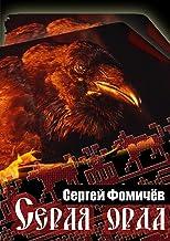 Сераяорда: Мещёрскийцикл (Russian Edition)