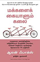 People Tools: 54 Strategies for Building Relationships, Creating Joy and Embracing Prosperity (Tamil) (Tamil Edition)