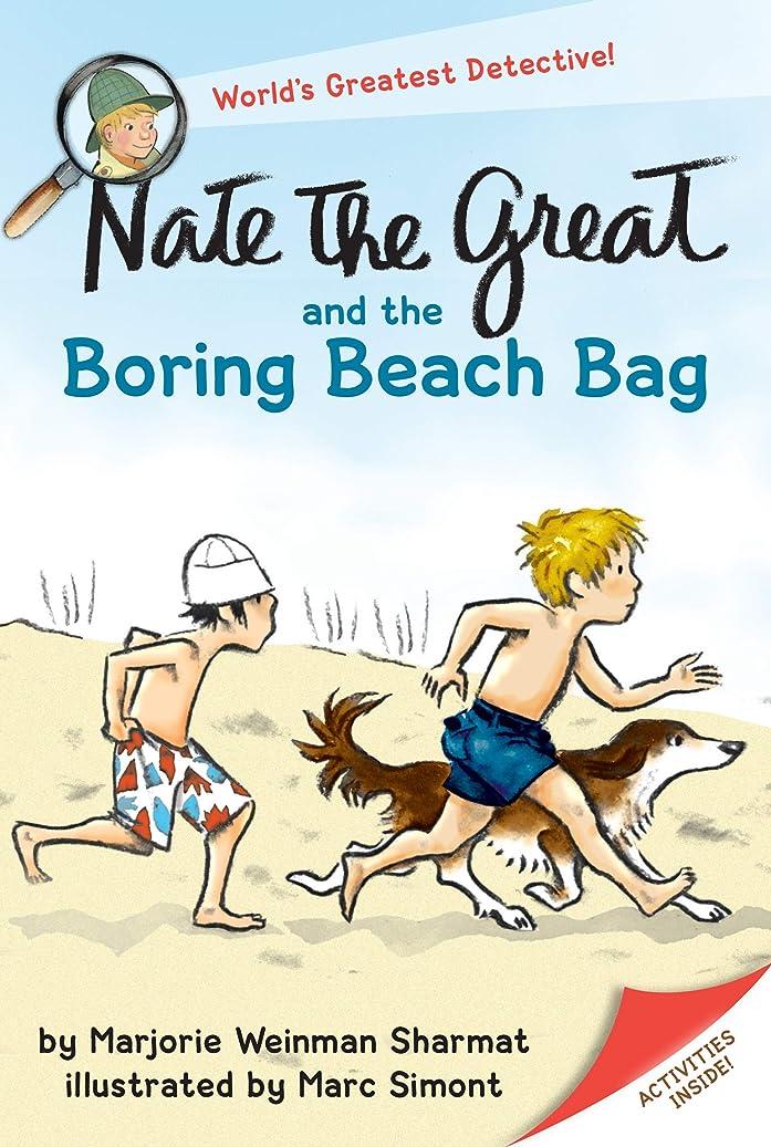 平和なキャンプ素人Nate the Great and the Boring Beach Bag (English Edition)