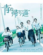 青の帰り道 [Blu-ray]