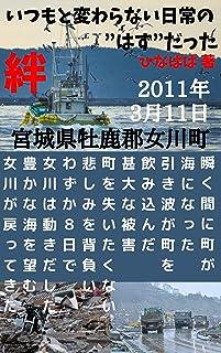 2011.3.11.宮城 女川町は海になった 町を失いたくない だから一歩一歩【震災から10年経つからこそ伝えられる話】
