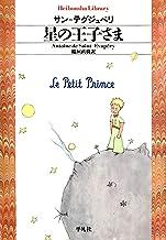星の王子さま (平凡社ライブラリー0562)