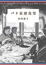 表紙: パリ妄想食堂 (角川文庫) | 長坂 道子