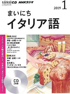 NHK CD ラジオ まいにちイタリア語 2019年1月号