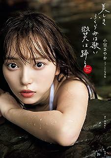 小室さやか/ 1st写真集 『美しき ふくらみは歌い 微笑は踊る』 (SPA!BOOKS)