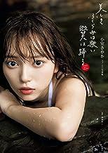 表紙: 小室さやか/ 1st写真集 『美しき ふくらみは歌い 微笑は踊る』 (SPA!BOOKS)   西條 彰仁