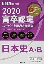 2020高卒認定スーパー実戦過去問題集 日本史A・B (SUPER JーBook Series)