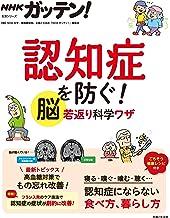 表紙: NHKガッテン! 認知症を防ぐ! 脳若返り科学ワザ 生活シリーズ   NHK科学・環境番組部