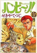 表紙: バンビ~ノ!(15) (ビッグコミックス) | せきやてつじ