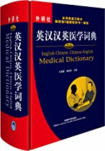 english chinese medical online dictionary