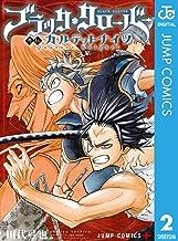 表紙: ブラッククローバー外伝 カルテットナイツ 2 (ジャンプコミックスDIGITAL) | 田代弓也